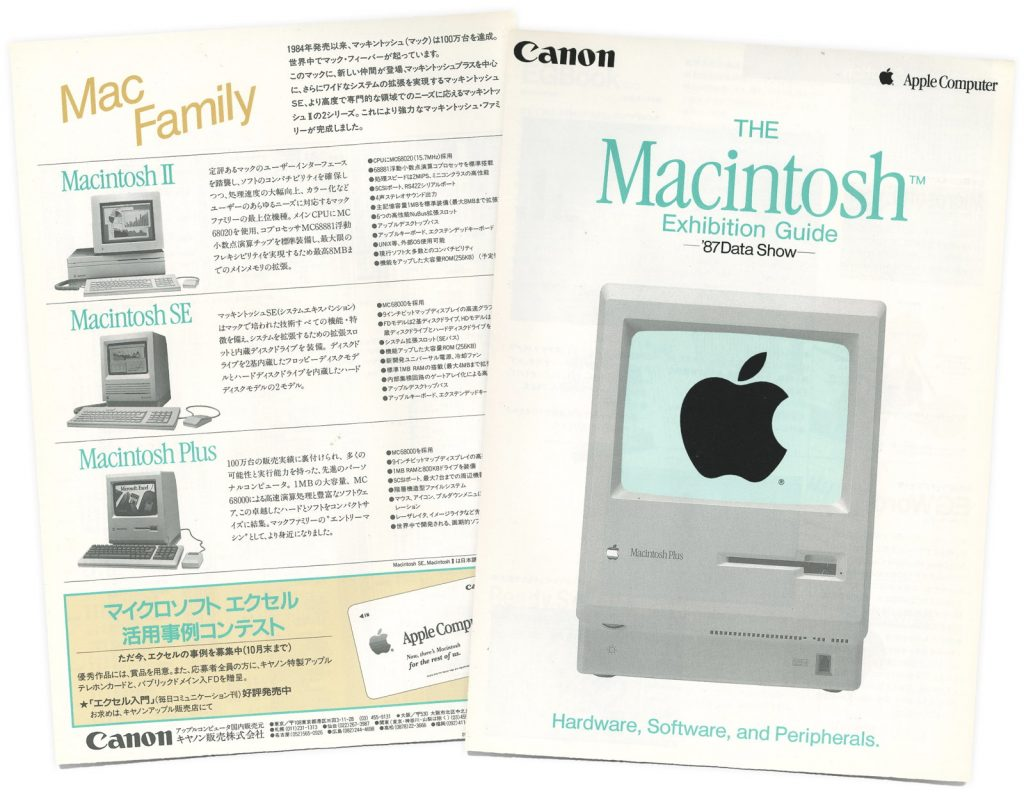 Brochure Apple Canon Japon