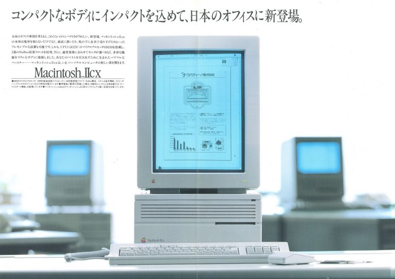 Macintosh IIcx Brochure Apple Japon