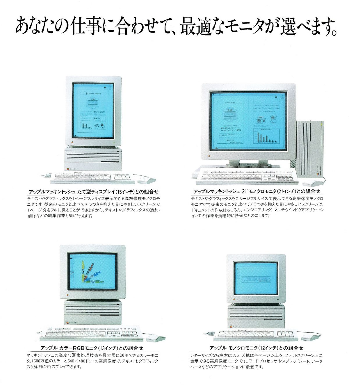 Macintosh IIcx and displays, Apple Japan