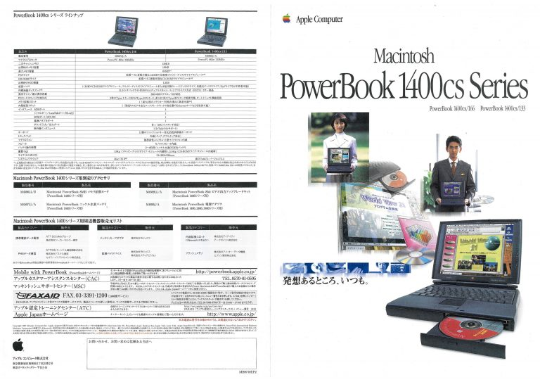 Apple PowerBook 1400cs Brochure Japon